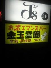 金子トモ 公式ブログ/2月1日はプイプイの日(* ´∇`*) 画像3