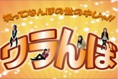 金子トモ 公式ブログ/ワラんぼイベントCM 町田駅前大型ビジョン放映決定ヽ (・∀・)ノ 画像2