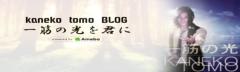 金子トモ 公式ブログ/アイドル志望いませんかぁ??? 画像1