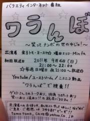 金子トモ 公式ブログ/こむばむわ(  ´∀`)/ 画像1