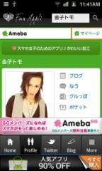 金子トモ 公式ブログ/寝ちゃうんですから(´Д`) 画像3