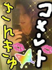 金子トモ 公式ブログ/伝言板返事返せたじぇい♪ 画像1