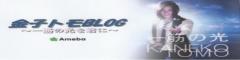 金子トモ 公式ブログ/ズルむけな大人、金子トモ 画像1