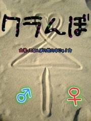 金子トモ 公式ブログ/おはようございます♪ 画像2
