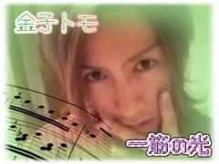 金子トモ 公式ブログ/花粉症かなぁ(  p_q) 画像2