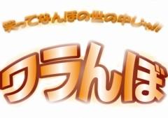金子トモ 公式ブログ/俺のアレはでかいんだぜ!? 画像2