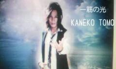 金子トモ 公式ブログ/おそようございます(*^-')b 画像2