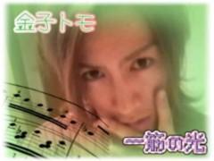 金子トモ 公式ブログ/再度告知 画像1