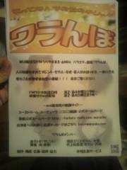 金子トモ 公式ブログ/収録終わりっちゃ(* ´∇`*) 画像3
