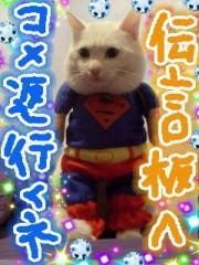 金子トモ 公式ブログ/寝る前にアソコを…。 画像1