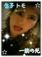 金子トモ 公式ブログ/たぁだいま!! 画像1