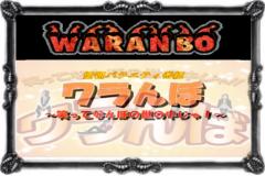 金子トモ 公式ブログ/WALLOP版『ワラんぼ』OP映像完成!!!! 画像1