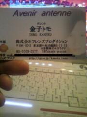 金子トモ 公式ブログ/お腹が空きすぎて好きすぎて愛しすぎて… 画像3