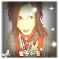 金子トモ 公式ブログ/アタイの写メ加工画第2弾 画像1