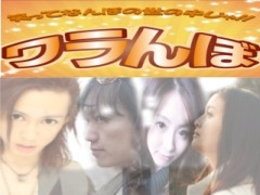 金子トモ 公式ブログ/FMラジオ番組『ワラんぼ』WEB配信しました(●^o^●) 画像1