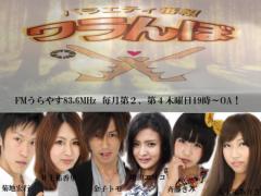 金子トモ 公式ブログ/FMラジオ番組『ワラんぼ』配信!!!! 画像2