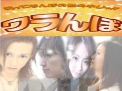 金子トモ 公式ブログ/バラエティ番組『ワラんぼ』web配信しました! 画像2