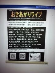 Jaaたけや 公式ブログ/ありがとう常陸太田&おきあがりライブ 画像2
