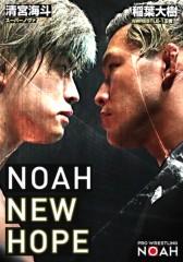 モハメド ヨネ 公式ブログ/7月のプロレスリング・ノア 試合日程です! 画像1