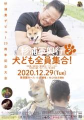 モハメド ヨネ 公式ブログ/プロレスリング・ノア12月のツアースケジュールです! 画像3