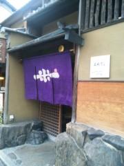 岡元あつこ 公式ブログ/京都 よねむら 画像1