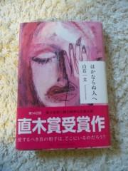 岡元あつこ 公式ブログ/オススメの本 画像1