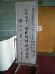 岡元あつこ 公式ブログ/有馬稲子さん朗読会 画像1