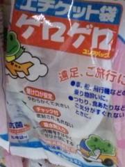 岡元あつこ 公式ブログ/ゲロゲロ 画像1