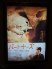 岡元あつこ 公式ブログ/映画「パートナーズ」 画像1