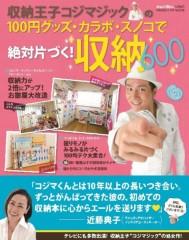 岡元あつこ 公式ブログ/コジマジック〜 画像1