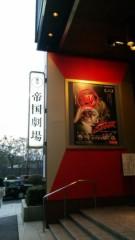岡元あつこ 公式ブログ/帝国劇場へ 画像1