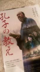 岡元あつこ 公式ブログ/映画「孔子の教え」 画像1