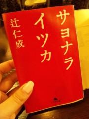 岡元あつこ 公式ブログ/サヨナライツカ 画像1