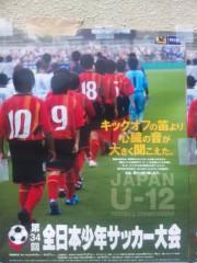 岡元あつこ 公式ブログ/決戦 画像1