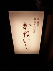 岡元あつこ 公式ブログ/元☆日本代表と! 画像1