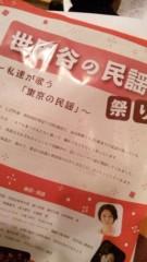 岡元あつこ 公式ブログ/民謡祭  画像1