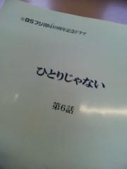 岡元あつこ 公式ブログ/いよいよ最終話 画像1