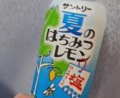 荒美由紀 公式ブログ/塩レモン!? 画像1