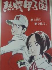 荒美由紀 公式ブログ/熱闘中! 画像1