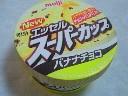 荒美由紀 公式ブログ/バナナチョコ! 画像1