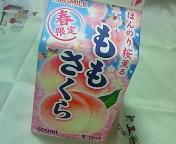 荒美由紀 公式ブログ/春らしく! 画像1
