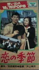 奈美悦子 公式ブログ/モンゴルで有名な・・・。 画像1