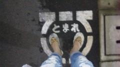 篠原真衣 公式ブログ/進むためのストップ! 画像1