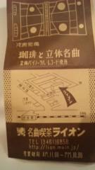 篠原真衣 公式ブログ/渋谷でタイムスリップ! 画像3