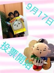 小林茜湖(H&A.) 公式ブログ/しゃべる家康くん☆ 画像2