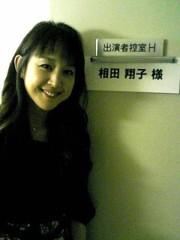 相田翔子 公式ブログ/『お仕事風景からの〜中華街』 画像2