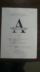 相田翔子 公式ブログ/『桜子は見た!』vol.1 画像1