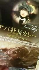 相田翔子 公式ブログ/『ランチはカレーライス』 画像1