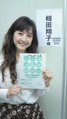 相田翔子 公式ブログ/『桜子は見た!』vol.24 画像2