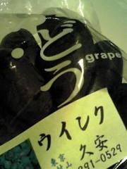 相田翔子 公式ブログ/『旬のぶどう』 画像2